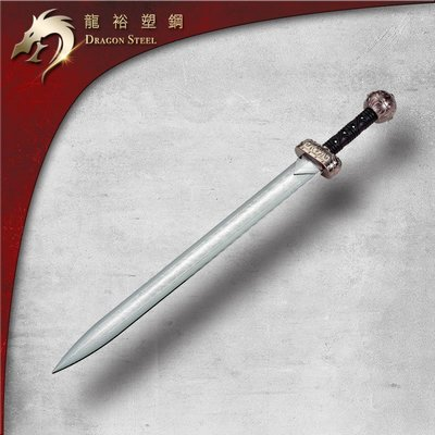 【龍裕塑鋼dragon steel】 電鍍古銅古羅劍 武術練習/羅馬劍/阿基里斯/古羅馬戰士/冷兵器/凱爾特風格