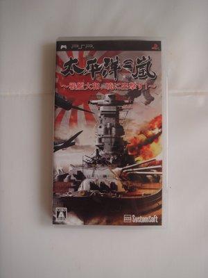 PSP 太平洋風暴 / 太平洋之嵐  戰艦大和號 出擊