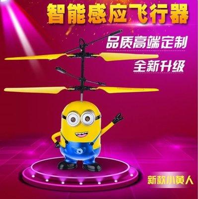 小小兵 神偷奶爸 禮物 附搖控 小黃人感應飛行玩具 感應飛行器 小黃人飛行器 小小兵直升機 USB充電 飛行 聲光