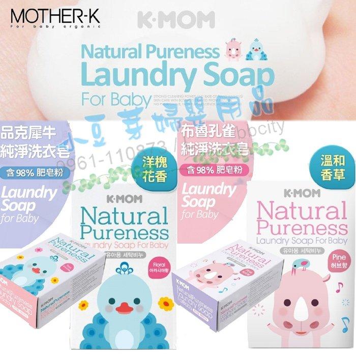 Mother-k 純淨洗衣皂/洗衣精 §小豆芽§  Mother-k K-MOM 純淨洗衣皂 布魯孔雀 / 品克犀牛