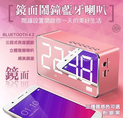 【趣嘢】SUB-8《鏡面時鐘藍芽音箱》擴大機+喇叭,鏡面質感,鬧鐘,時鐘,支援USB,TF卡,藍芽喇叭【A0140】