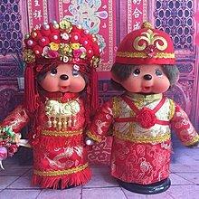 自家製結婚公仔24cm Monchhichi中式結婚禮服套裝4號連全新正版公仔歡迎査詢
