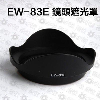 EW-83E 副廠 遮光罩 Canon 佳能 EF17-40 /F2.8 LUSM 鏡頭 EW83E