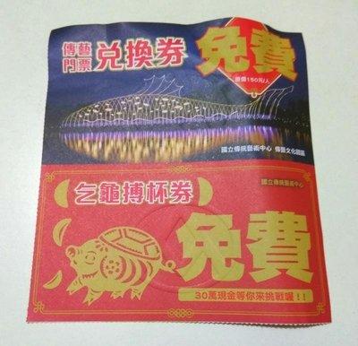 傳藝門票(1人免費兑換卷)~108/3/31到期