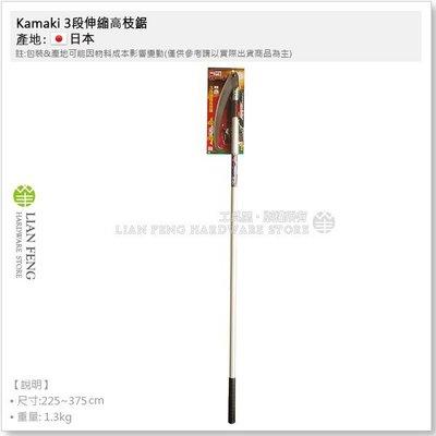 【工具屋】*含稅* Kamaki 3段伸縮高枝鋸 PS-360R 卡瑪 輕量化 鋸子 三段 修枝 修剪 可替刃 日本製