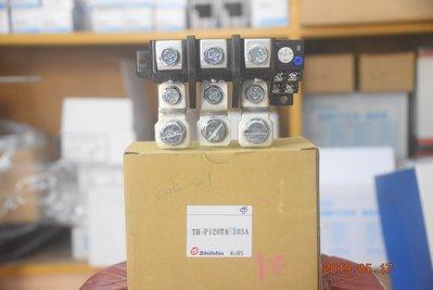 士林 TH-P120TA 熱動過電流繼電器 積熱電驛