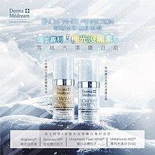 瑞士Derma Medream 極光沒黑素 - 雪絨鑽白光透水漾魔法霜 改善斑點/擊褪頑固色斑 (散裝)
