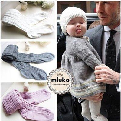 miuko BABY款歐美嬰幼兒寶寶女童 貝克漢小七款 麻花款 精梳棉 舒適 保暖 褲襪-多色-現貨