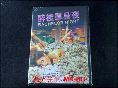 [DVD] - 醉後單身夜 Bachelor Night ( 台灣正版 )