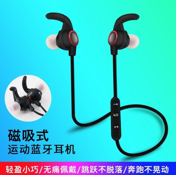 ~集集大 ~ 磁吸式 藍牙耳機 防脫落  耳機 耳塞式 耳道式 無線 慢跑 跑步 ipho