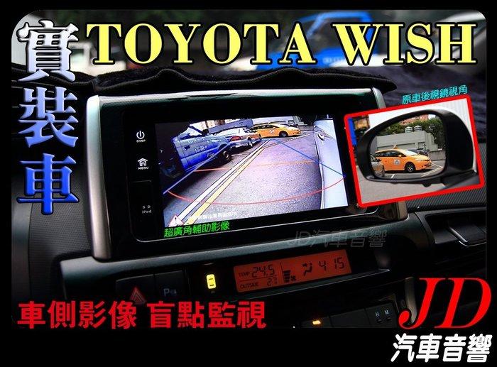 【JD 新北 桃園】TOYOTA WISH 車側 側邊影像 盲點監視系統 超廣角輔助影像 安全無死角 行車安全最佳守護神