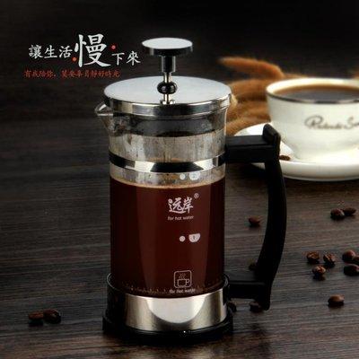 法式咖啡壺法壓壺不銹鋼濾壓壺泡花茶壺沖...