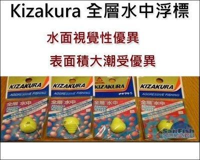 【閒漁網路釣具 】Kizakura 全層水中浮標 / 水面視覺性優異 / 表面積大潮受優異