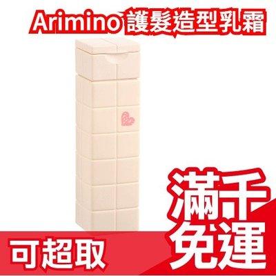 【Arimino 愛心護髮造型乳霜200ml 黃罐】日本 PEACE 魔術方塊 超人氣品牌 交換禮物✩JP Plus 新北市