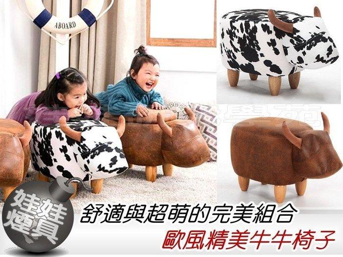 ㊣娃娃研究學苑㊣舒適與超萌的完美組合 歐風精美牛牛造型椅子(TOK0394)
