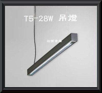 柒號倉庫 免運費 波特斯辦公室吊燈 單管設計 4尺28W 黑色吊燈 嚴選款式 A2-4801 附燈管