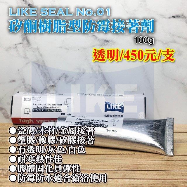 【聯想材料】LIKE SEAL LS-8070矽酮樹脂型防霉接著劑※透明色※(100g/鋁管/450元)