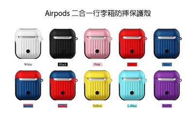 『四號出口』 現貨 【 AirPods 二合一 防摔 保護殼 】 撞色 行李箱 簡約 時尚 防刮 保護套 蘋果 藍牙耳機