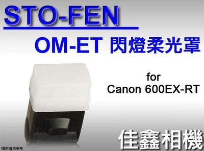 @佳鑫相機@(全新品)STO-FEN OM-ET 柔光罩 for CANON 600EX-RT Made in U.S.A