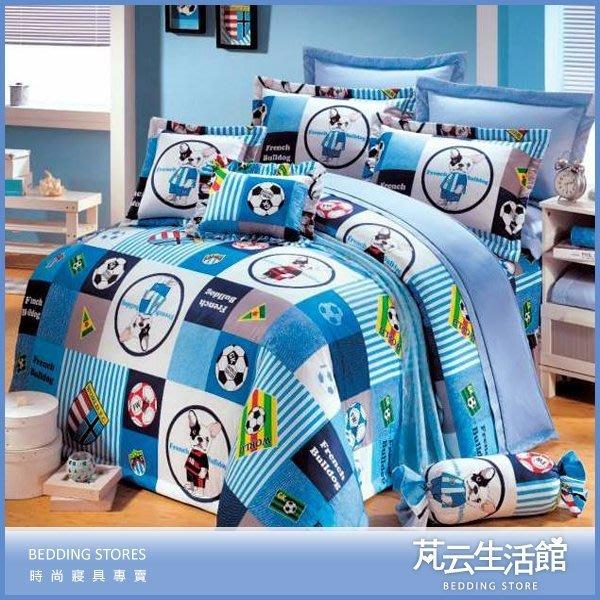 【芃云生活館】mit特惠款~精梳純棉印染《卡通款》雙人床包兩用被四件組~共20款