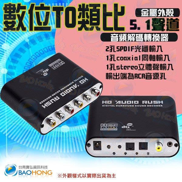 含稅價】DTS/AC3/5.1聲道 金屬殼光纖數位音源轉類比音源 光纖轉類比  數位轉類比 SPDIF光纖轉RCA