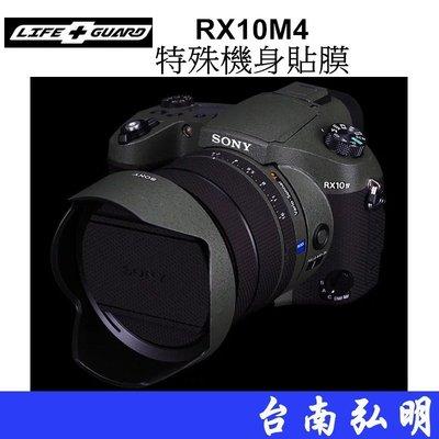 台南弘明 SONY RX10 IV M4 RX10M4 機身貼膜 鏡頭包膜 DIY 貼膜 機身貼 -特殊系列