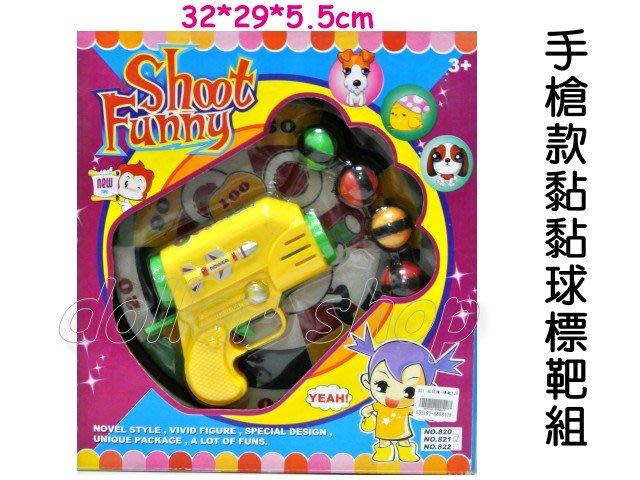 寶貝玩具屋二館☆【手槍款黏黏球標靶組】附4顆球☆【庫存品】