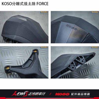 正鴻機車行 KOSO分離式後土除 FORCE S-MAX SMAX ABS 下移式擋泥板 非ridea後土除