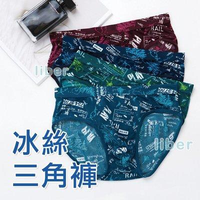 [林柏]內褲男三角褲中腰性感潮男夏季薄款冰絲透氣速乾內褲XL-4XL