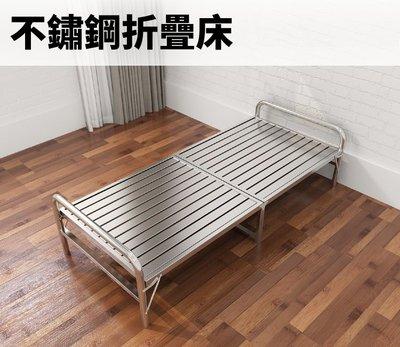 不鏽鋼折疊床 二折床 不銹鋼床 折合床 單人床 躺椅 沙發床 鐵床 看護床 外勞床 行軍床