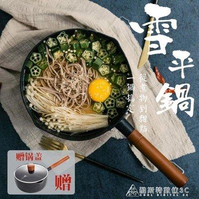 不黏雪平鍋 泡面鍋料理鍋奶鍋不黏鍋小奶鍋電磁爐通用 YXS