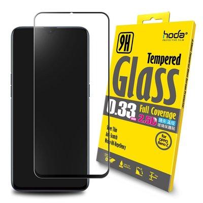 【藍宇3C】hoda OPPO Reno Z 2.5D隱形滿版高透光9H鋼化玻璃保護貼