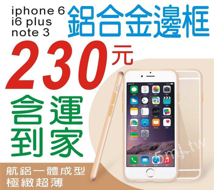 5mj金屬框i6 i6plus iPhone6 iphone6 plus鋁合金邊框note3 手機殼共11色9h鋼膜i6