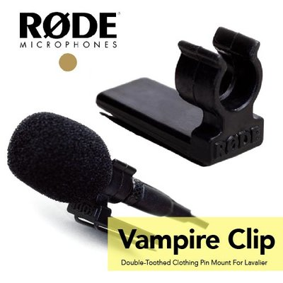 『E電匠倉』RODE Vampire Clip 領夾式 翻領 麥克風夾 夾座 收音 錄音 Lavalier