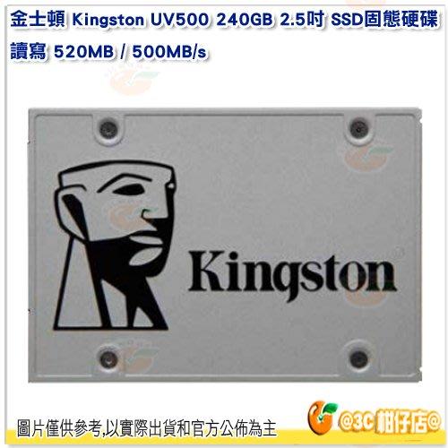 金士頓 Kingston UV500 240GB 2.5吋 SSD固態硬碟 公司貨 讀寫 520MB / 500MB/s