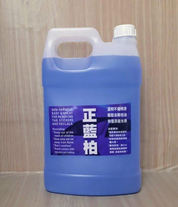 (C+西加小站)柏油去除劑  柏油清洗劑  除柏油 油污髒汙 殘膠 汽車美容專業用品  (一桶1加侖裝)