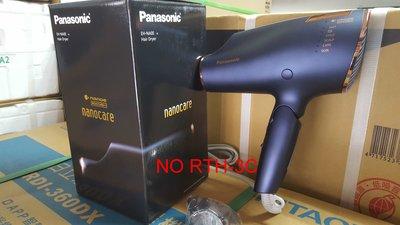 *Panasonic國際牌*EH-NA0E-A/H極潤1800%奈米水離子吹風機、可自取.....!
