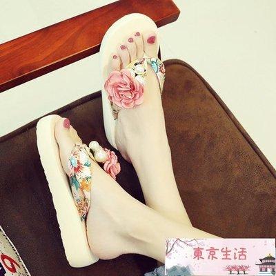 增高拖鞋 甜美花朵外穿沙灘鞋女夏厚底人字拖防滑坡跟涼拖韓版中跟時尚涼鞋【東京生活】