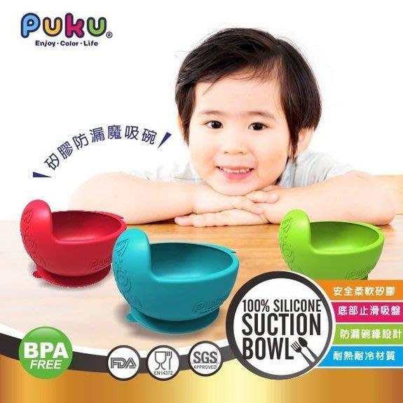 PUKU藍色企鵝-矽膠防漏魔吸碗(P14328)