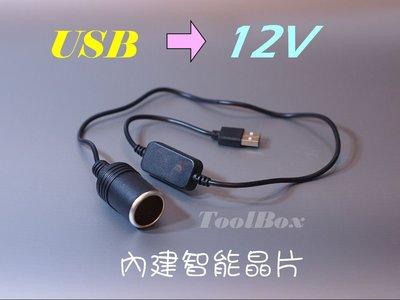 【ToolBox】5V 2A USB 轉車用12V轉接母座 電源線 轉接線 5V2A 車充線 車充 點煙座 12V
