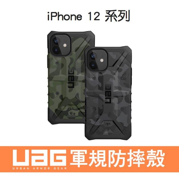 UAG iPhone 12/12 Pro系列 耐衝擊迷彩保護殼 台灣公司貨 桃園地區優選經銷商