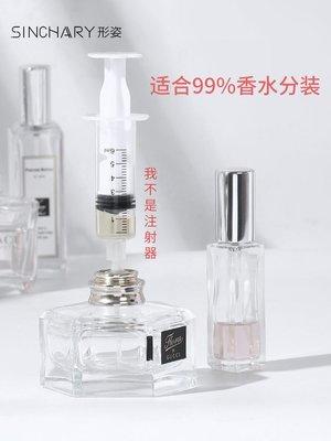 299起售-香水分裝器 小樣專用分裝工具針筒抽取式便攜玻璃分裝噴瓶#分裝瓶#化妝工具#旅行清潔