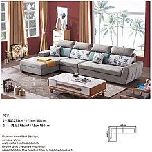 諾亞實木 CJ/9015 沙發 L型 2+貴妃 北歐 簡約 客廳 布藝  工廠代購