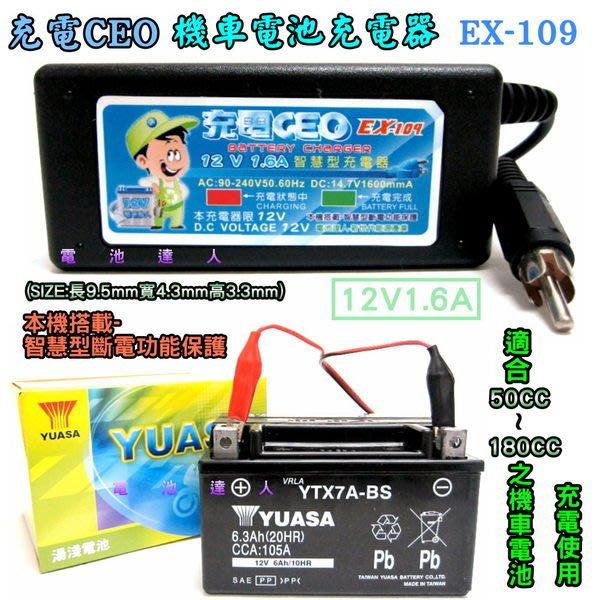 EX-109 智慧型-機車電池充電機-充電器 YUASA湯淺 YT12A-BS GT12A-BS 重型機車電池 超商取貨