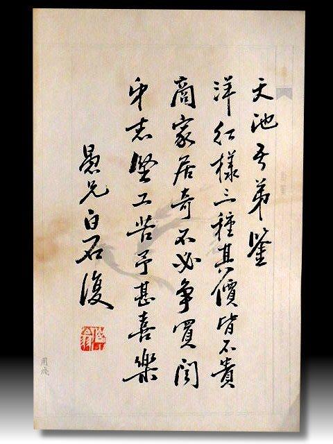 【 金王記拍寶網 】S1197  中國近代名家 齊白石款 書法書信印刷稿一張 罕見 稀少