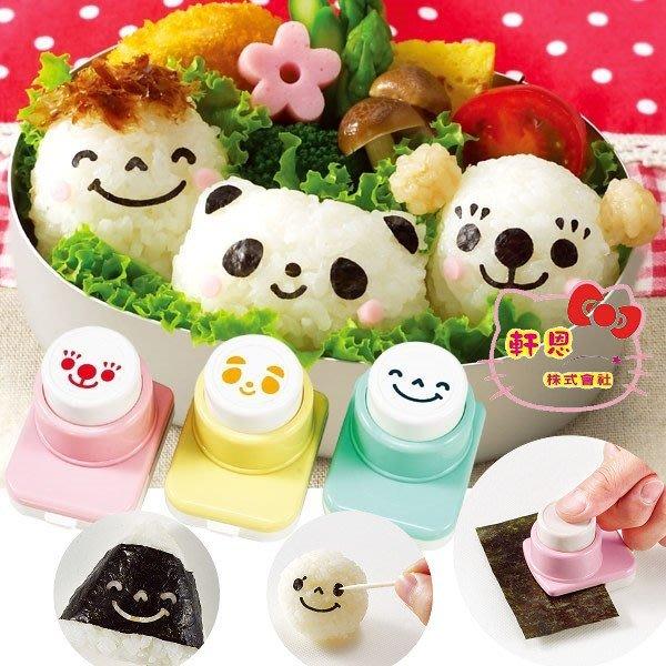 《軒恩株式會社》日本製 Arnest 3入可愛臉部表情 五官造型 飯糰 海苔 打洞器 模具 模型 壓模 767024