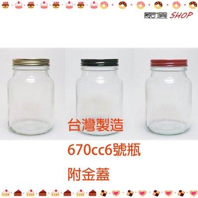 【嚴選SHOP】台灣製造 6號瓶 附蓋 670cc 果醬瓶 醬菜瓶 婚禮小物  蜂蜜瓶 玻璃瓶 玻璃罐【T021】