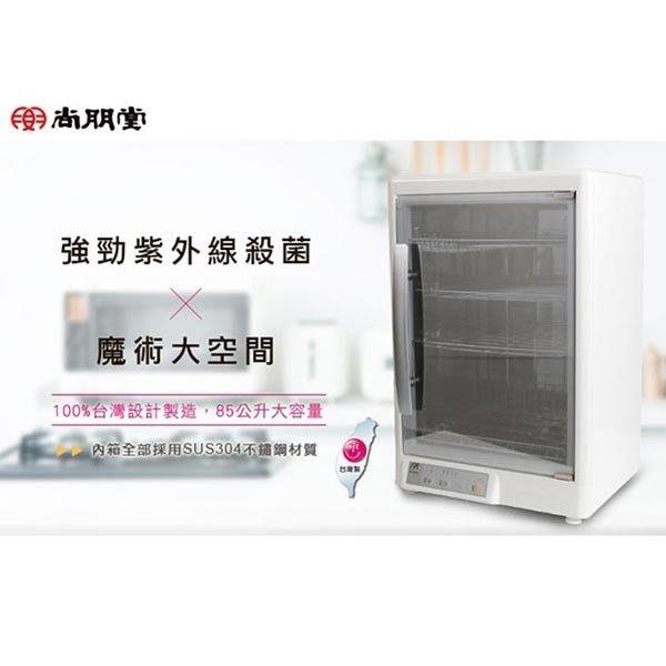 【大邁家電】尚朋堂 四層紫外線殺菌烘碗機 SD-4595