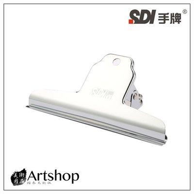 【Artshop美術用品】手牌 SDI 山夾 紙夾 金屬大鐵夾 中 10.2cm