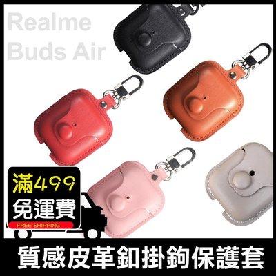 Realme Buds Air 無線藍牙耳機 保護套 保護殼 皮革 小羊皮 皮套 真無線藍牙耳機 獨家引進 現貨 耳機套